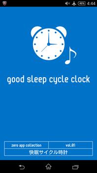 快適サイクル時計