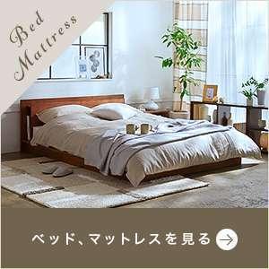 ベッド、マットレスを見る