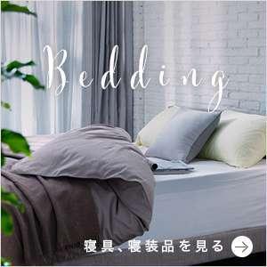 寝具、寝装品を見る