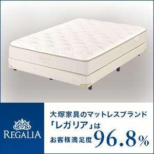 大塚家具のマットレスブランド「レガリア」はお客様満足度96.8%