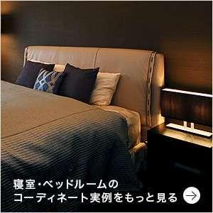 寝室・ベッドルームのコーディネート実例をもっと見る