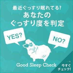 最近ぐっすり眠れてる?あなたのぐっすり度を判定