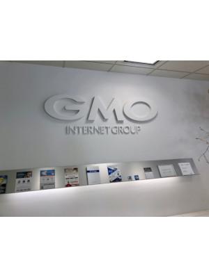 GMOインターネット株式会社(じーえむおーいんたーねっとかぶしきがいしゃ)